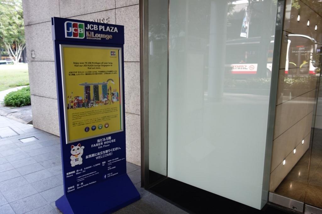 JCBプラザラウンジ・シンガポールの外観