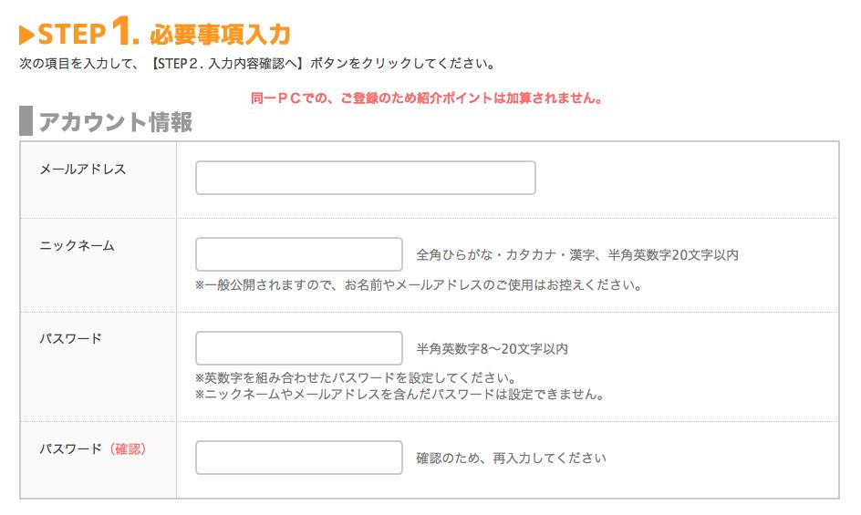 ちょびリッチの会員登録手順(3)
