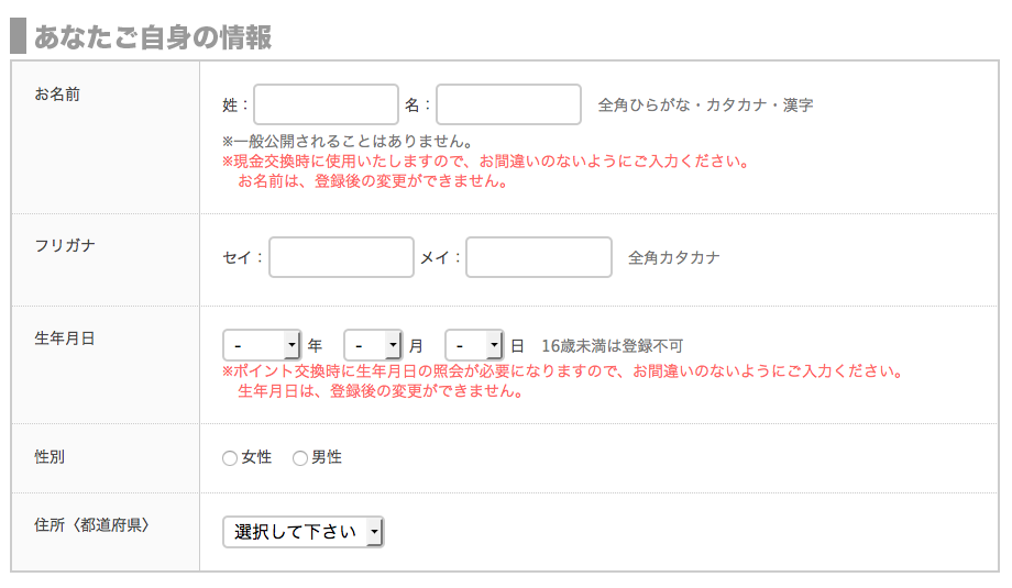 ちょびリッチの会員登録手順(2)