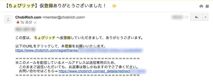 ちょびリッチの会員登録手順(6)