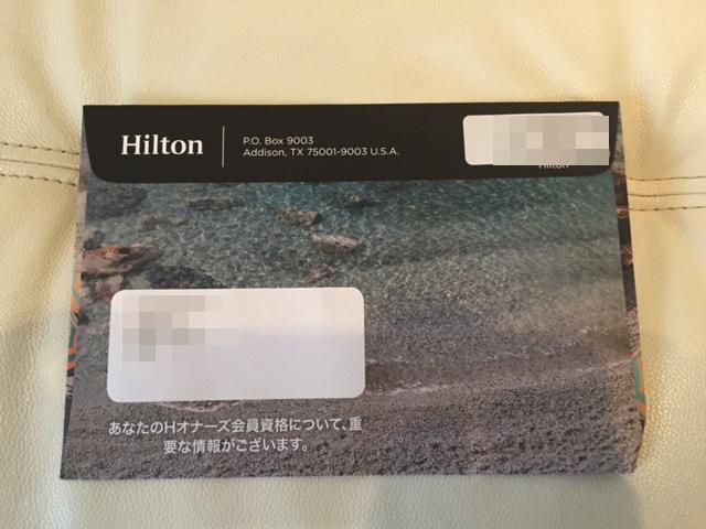 ヒルトン・オナーズの会員証1