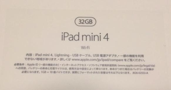 iPad mini4の現物イメージ3