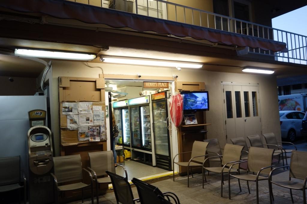 高橋果実店(ヘンリーズプレイス)の外観1