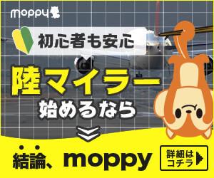 モッピー 入会バナー