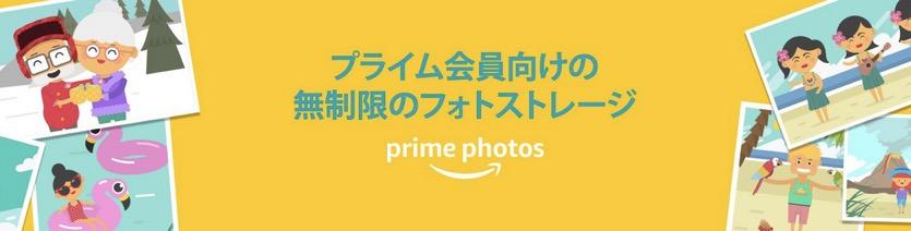 Amaoznプライム:プライムフォトのイメージ1