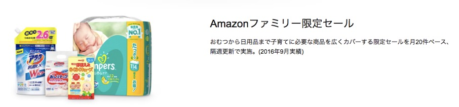 Amaoznプライム:Amazonファミリーのイメージ1