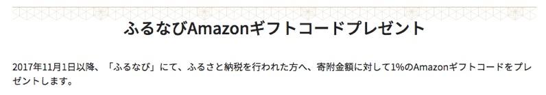 ふるなびAmazonギフトコードプレゼント