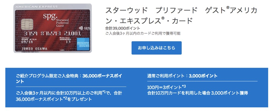 SPGアメックスの入会キャンペーン(紹介プログラム)