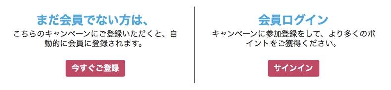 ヒルトン「連泊ボーナスポイント」キャンペーン:登録方法