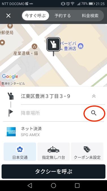 Japan Taxi(ジャパンタクシー)アプリの使い方2