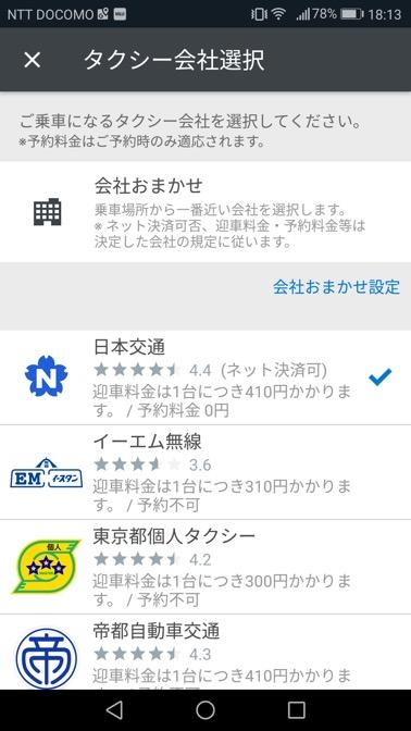 Japan Taxi(ジャパンタクシー)アプリの使い方3