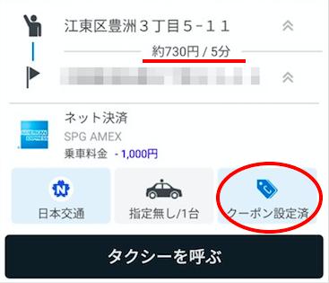 Japan Taxi(ジャパンタクシー)アプリの使い方4