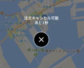 Japan Taxi(ジャパンタクシー)アプリの使い方5