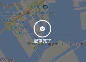 Japan Taxi(ジャパンタクシー)アプリの使い方7