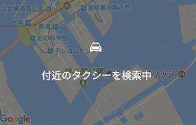Japan Taxi(ジャパンタクシー)アプリの使い方6