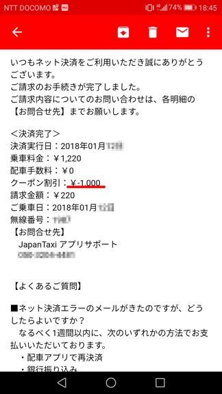 Japan Taxi(ジャパンタクシー)アプリの使い方9