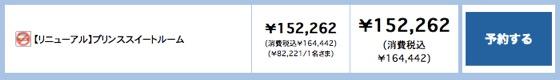 ザ・プリンス パークタワー東京の宿泊料