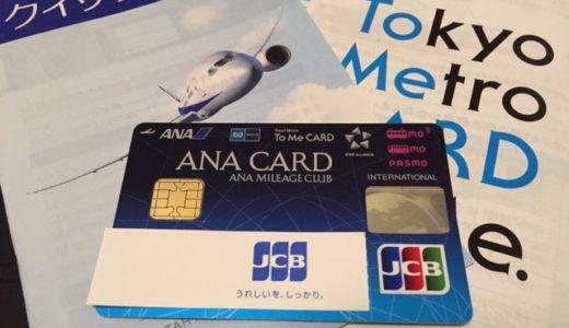 ANA陸マイラー必携のソラチカカードが、我が家にもやってきました!