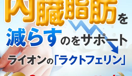 ライオンのラクトフェリンが80%オフで購入可能!驚きの2384円割引!<ポイントタウン>