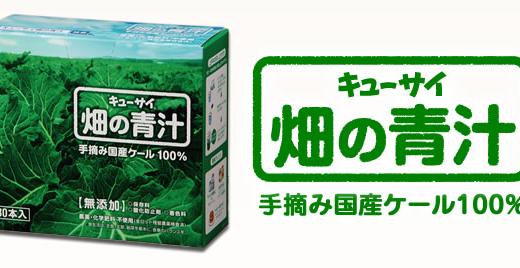 キューサイの青汁を実質無料で購入する方法!驚きの3240円割引!<ポイントタウン>