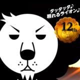 LION FX:キャンペーン情報!口座開設のみで7000円相当のポイントを獲得!<ゲットマネー>