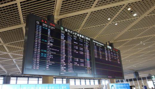 成田空港:デルタ航空「スカイクラブ」ラウンジをレポート!デルタアメックスゴールド特典で潜入!