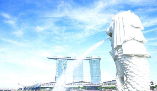 シンガポール旅行 ブログの目次、記事一覧!<シンガポール旅行記2016>