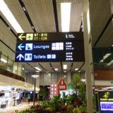 プライオリティパスを使ったラウンジはしごの旅:シンガポール・チャンギ国際空港編
