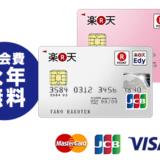 楽天カードの入会キャンペーンで最大18,000円相当のポイントを獲得可能!<ハピタス>