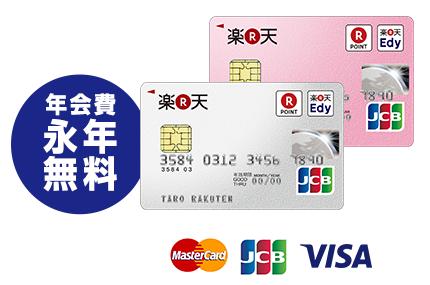 楽天カードの入会キャンペーンで最大14,800円相当のポイントを獲得可能!<ライフメディア>
