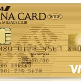 ANA VISAワイドゴールドカードは還元率1.648%を実現する陸マイラー最強のクレジットカード!