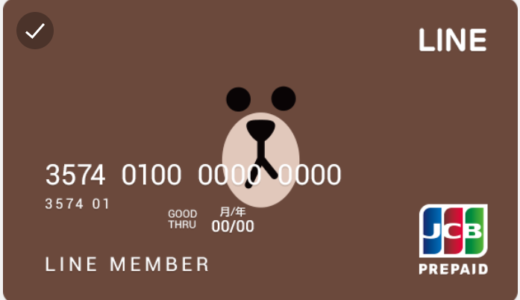 LINE Pay カードはポイント還元率2%!特徴から使い方、メリット・デメリットまで徹底解説!