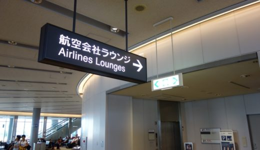 成田空港のラウンジ比較:KALラウンジ vs デルタスカイクラブ