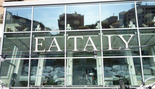 イータリー(ミラノ店)はお土産がなんでも揃う巨大フードデパート!<イタリア旅行記>
