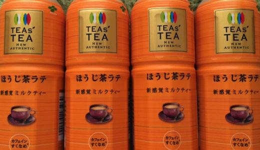 TEAs' TEA:ほうじ茶ラテを驚きの実質無料(604円割引)で購入する方法!<Gポイント他>