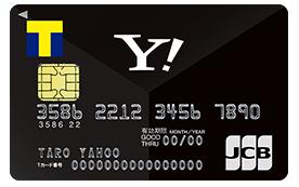 Yahoo!JAPANカードの入会キャンペーンはポイントサイト経由がお得!3,000円相当の還元!