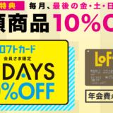 ロフトカードの入会キャンペーン!10,000円相当のポイントを獲得可能!<すぐたま>