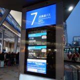 エアポートバス東京・成田(旧:THEアクセス成田)の東京駅乗り場からの乗り方!トイレもあって安心な高速バスが1000円!