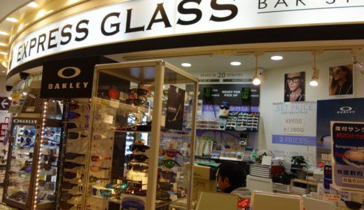 成田空港の「エクスプレスグラス」でメガネを20分で作成!海外旅行に忘れた場合の緊急対策
