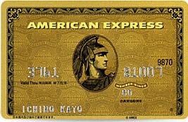 アメリカン・エキスプレス・ゴールドカードの発行はポイントサイト経由がお得!年会費無料+29,000円相当の大型還元!