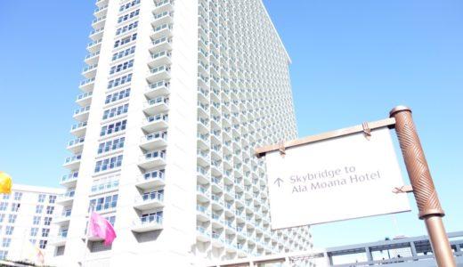 アラモアナホテル宿泊記:格安ツアー利用の眺望指定なしのお部屋を紹介!<ハワイ旅行記2017>