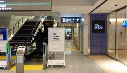 成田空港 国内線の乗り方!初めての場合の注意点のまとめ<ANA SFC修行記2-1>