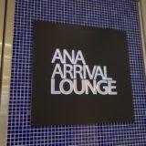 成田空港の「ANA ARRIVAL LOUNGE」:国内線ANAラウンジを徹底レポート!<ANA-SFC修行記2-2>