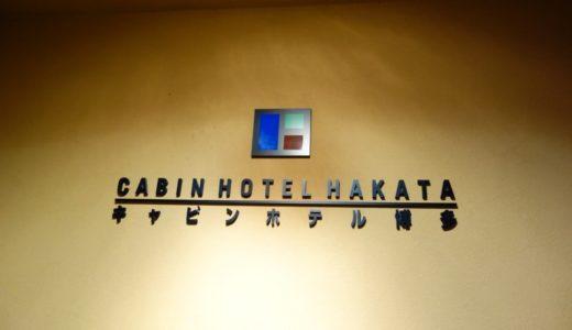 キャビンホテル博多:SFC修行にオススメの福岡のホテルとラーメン<ANA-SFC修行記2-4>