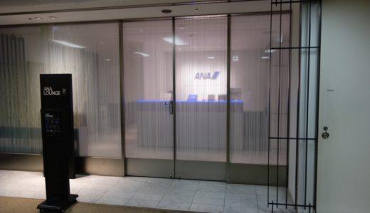 福岡空港:国内線ANAラウンジとラーメン一蘭の訪問レポート!<ANA SFC修行記2-5>