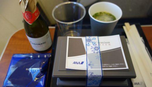 ANAプレミアムクラス搭乗記(福岡=>成田):Premium GOZENの昼食は味もボリュームも大満足!<ANA SFC修行記2-6>