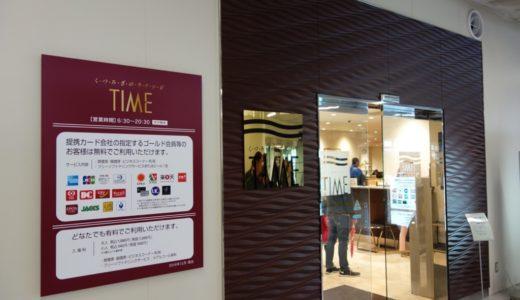 福岡空港 カードラウンジ「くつろぎのラウンジTIME」を訪問レポート!