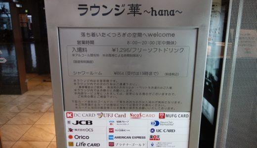 那覇空港 カードラウンジ「ラウンジ華(hana)」を訪問レポート!