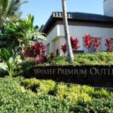 ハワイのワイケレアウトレットへの行き方!コーチやUGG、ケイトスペードが激安!
