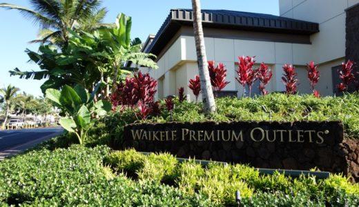 ハワイのワイケレ・アウトレットへの行き方!コーチやUGG、ケイトスペードが激安!